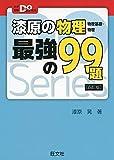 漆原の物理(物理基礎・物理)最強の99題 四訂版 (大学受験Doシリーズ)