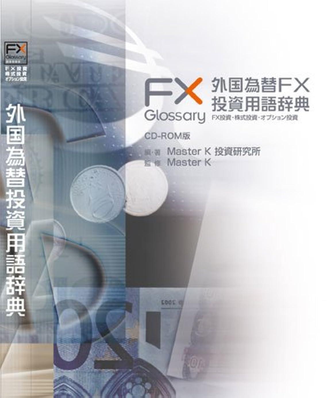 バルーンメドレー願う外国為替FX投資用語辞典