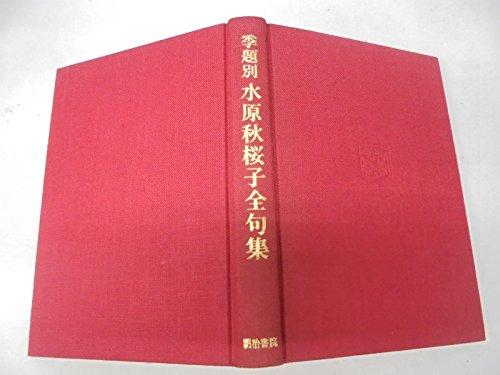 水原秋桜子全句集―季題別 (1980年)