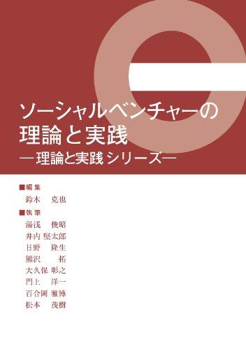 ソーシャルベンチャーの理論と実践 -理論と実践シリーズ―