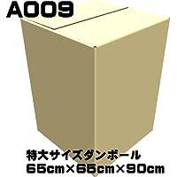 A009 特大サイズダンボール 65cmx65cmx90cm