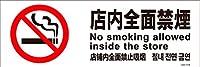 標識スクエア 「 店内全面禁煙 」 ヨコ ・中【 プレート 看板 】 280x94㎜ CTK4008 8枚組