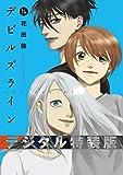 デビルズライン デジタル特装版(14) (モーニングコミックス)