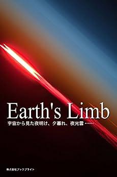 [岡本典明]のEarth's Limb 宇宙から見た夜明け、夕暮れ、夜光雲……