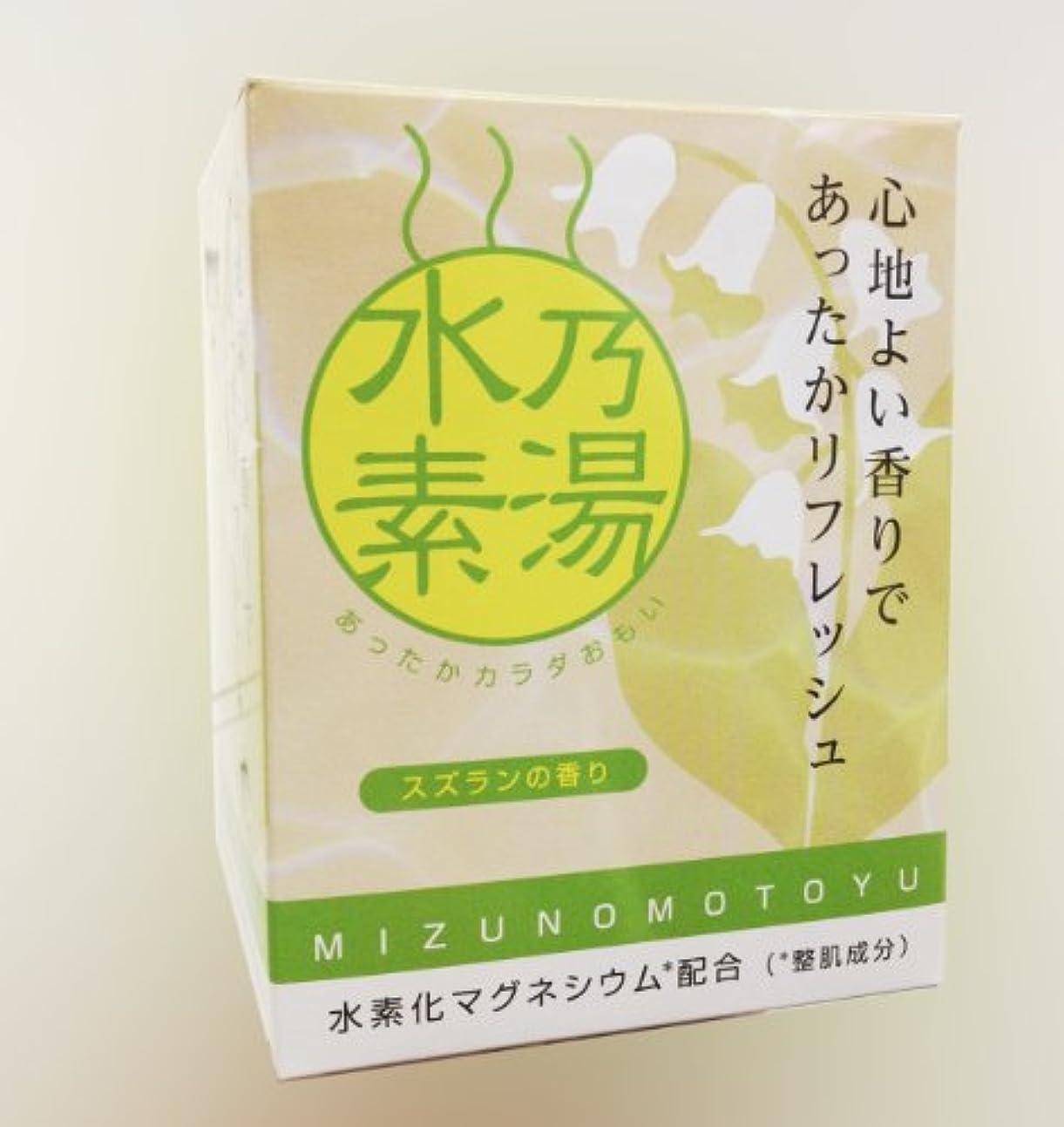 満員宣言故意の水乃素湯 水素化マグネシウムを使った入浴化粧料
