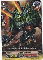 カードファイト!!ヴァンガード/第8弾/BT08/084/C/女族長の重爆獣