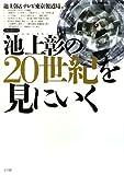 池上彰の20世紀を見にいく (DVDブック) [単行本] / 池上 彰, テレビ東京報道局 (編集); 小学館 (刊)