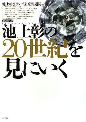 池上彰の20世紀を見にいく (DVDブック)の詳細を見る