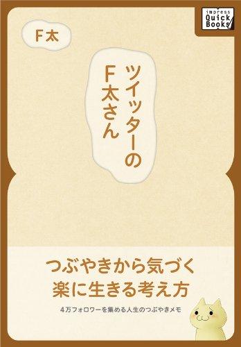 ツイッターのF太さん ~4万フォロワーを集める人生のつぶやきメモ~ (impress QuickBooks)[Kindle版]