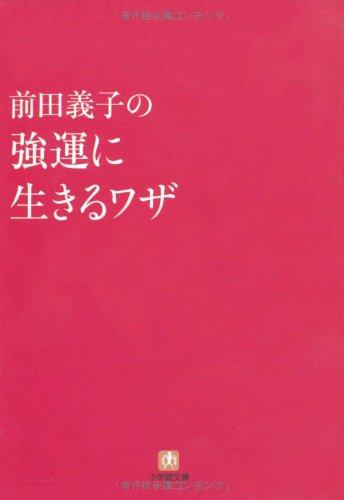 前田義子の強運に生きるワザ (小学館文庫)の詳細を見る