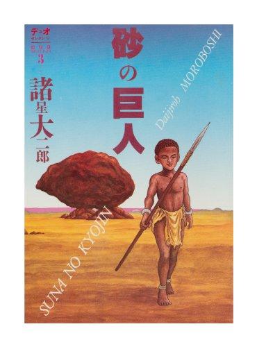 砂の巨人 (デュオセレクション)の詳細を見る