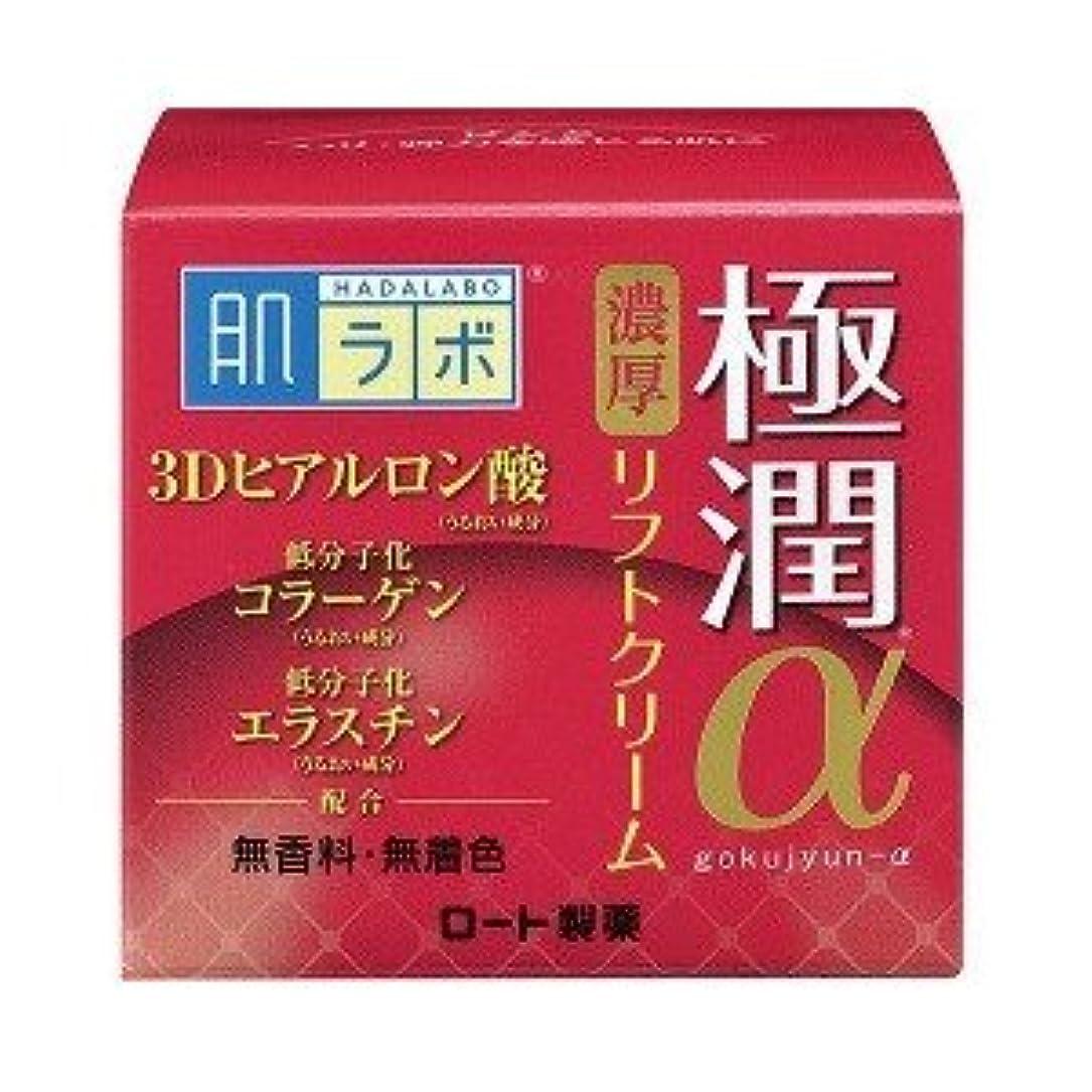 路面電車いいねお手伝いさん(ロート製薬)肌ラボ極潤α 3Dヒアルロン酸リフトクリーム 50g(お買い得3個セット)
