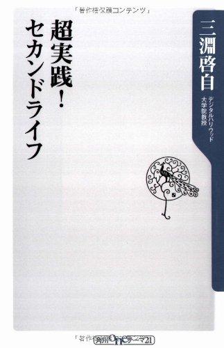 超実践!セカンドライフ (角川oneテーマ21)の詳細を見る