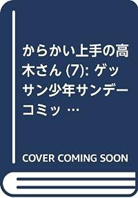 からかい上手の高木さん(7): ゲッサン少年サンデーコミックス (ゲッサン少年サンデーコミックススペシャル)