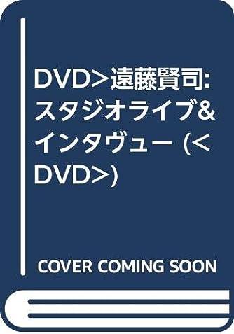DVD>遠藤賢司:スタジオライブ&インタヴュー (<DVD>)
