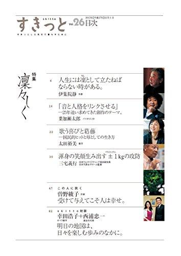 すきっと vol.26 特集:凜々しく