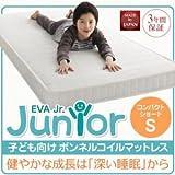IKEA・ニトリ好きに。子どもの睡眠環境を考えた 安眠マットレス 薄型・軽量・高通気 【EVA】 エヴァ ジュニア ボンネルコイル コンパクトショート シングル | アイボリー