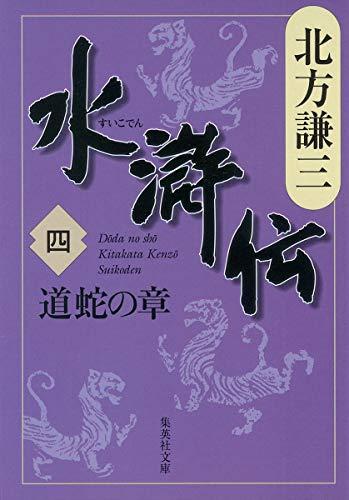 水滸伝 4 道蛇の章 (集英社文庫 き 3-47)
