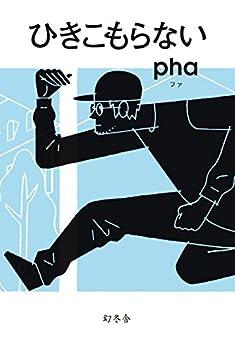 [Pha]のひきこもらない (幻冬舎単行本)
