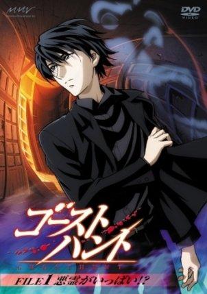 ゴーストハント FILE1「悪霊がいっぱい!?」 [DVD]