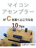 マイコンアセンブラーがCを書くとこうなる10Tips