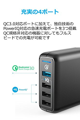 Anker『PowerPortSpeed4USB急速充電器(4ポート43.5W)