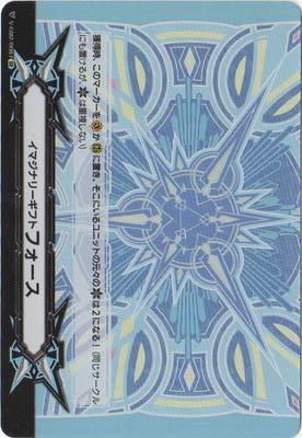 カードファイト!! ヴァンガード V-GM2/0087 イマジナリーギフト フォース IGR