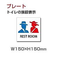 「男女トイレ」プレート 看板『多機能トイレ』お手洗い toilet (安全用品・標識/室内表示・屋内標識) W150mm×H150mm (TOI-129)