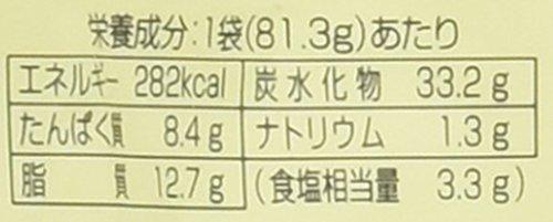 月島もんじゃ焼 材料セット ソース味 2人前 81.3g