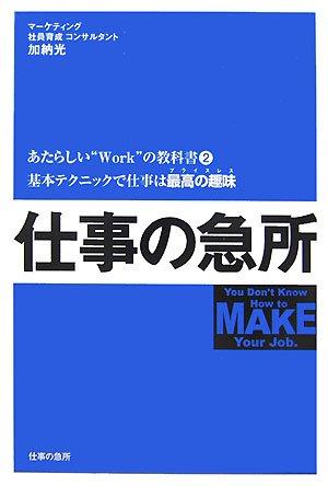 """仕事の急所―あたらしい""""Work""""の教科書〈2〉 (あたらしい""""Work""""の教科書 (2))の詳細を見る"""