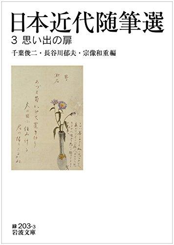 日本近代随筆選3 思い出の扉 (岩波文庫)の詳細を見る