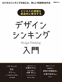 [日経デザイン]のビジネスの課題を創造的に解決する デザインシンキング入門