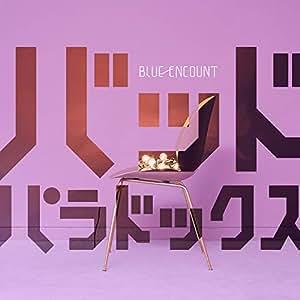 【メーカー特典あり】 バッドパラドックス (初回生産限定盤) (DVD付) (オリジナルステッカー付)