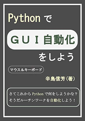 PythonでGUI自動化をしよう: マウス&キーボード | 辛島信芳 | 実践経営