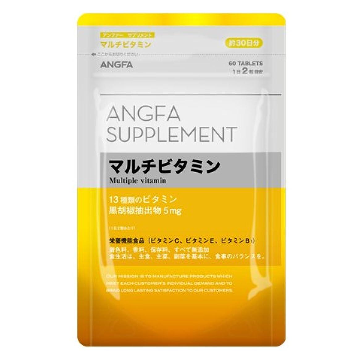 技術者叱る松アンファー (ANGFA) サプリメント マルチビタミン 60粒