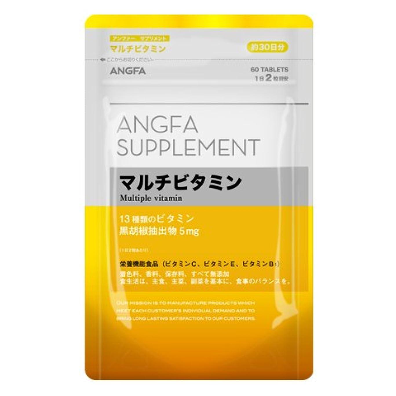 否認する呼び起こすサイレンアンファー (ANGFA) サプリメント マルチビタミン 60粒