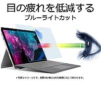 【Surface Go 10インチ用】 ブルーライトカットフィルム 貼り付け失敗無料交換 光沢仕様 指紋防止 気泡レス 抗菌 液晶保護フィルム