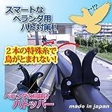 ハトッパー(鳩よけ道具/鳩対策) (アルミ・スチール手すり専用) 鳥を傷つけず、ふとんも干せる。鳩やカラス除け器具 [並行輸入品]