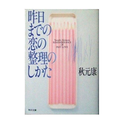昨日までの恋の整理のしかた (角川文庫)の詳細を見る