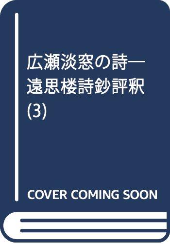 広瀬淡窓の詩―遠思楼詩鈔評釈 (3)