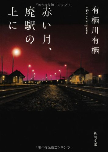 赤い月、廃駅の上に (角川文庫)の詳細を見る