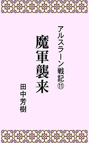 アルスラーン戦記11魔軍襲来 (らいとすたっふ文庫)