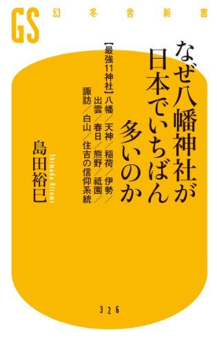なぜ八幡神社が日本でいちばん多いのか 【最強11神社】八幡/天神/稲荷/伊勢/出雲/春日/熊野/祗園/諏訪/白山/住吉の信仰系統の詳細を見る