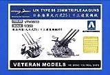 青島文化教材社 1/350 ベテランモデルズ No.03 日本海軍 96式25mm 3連装機銃セット