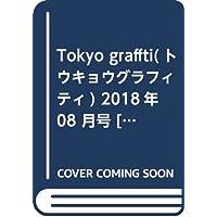 Tokyo graffti(トウキョウグラフィティ) 2018年 08 月号 [雑誌]