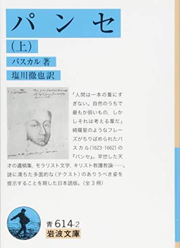 パンセ(上) (岩波文庫)
