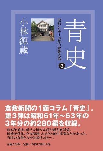 青史3-昭和61年~63年の倉敷点描-の詳細を見る