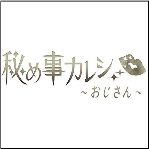 ネットカフェ「秘め事カレシ~おじさん~」より | 官能カレシパートナーズ