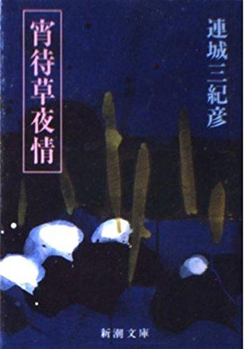 宵待草夜情(よいまちぐさよじょう) (新潮文庫)の詳細を見る