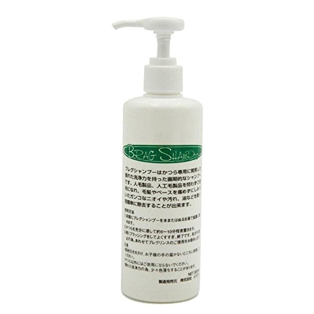 切断するオン許可ガンコな臭いも取れる かつらウィッグ専用シャンプー ブレグシャンプー